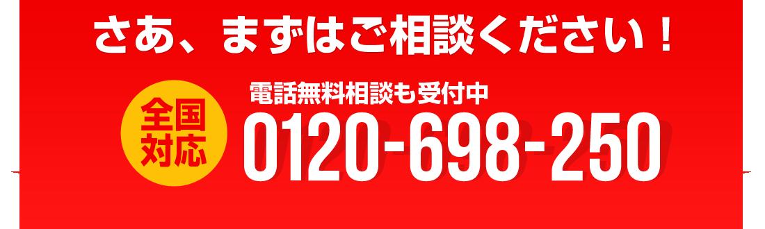 さあ、まずはご相談ください!【全国対応】電話無料相談も受付中!0120-698-250