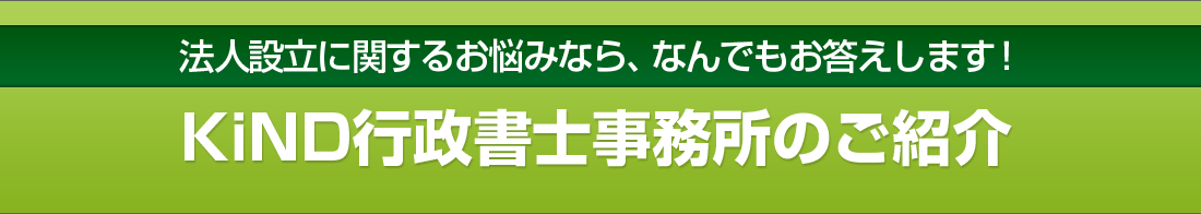KiND行政書士事務所のご紹介