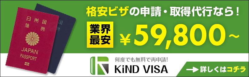 「ビザの申請・取得代行」業界最安59,800円~、KiND VISA