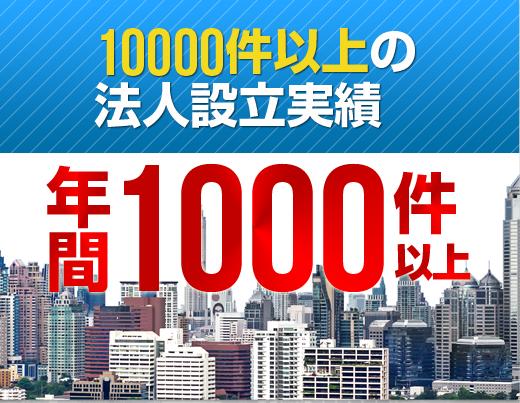 10000件以上の法人設立実績