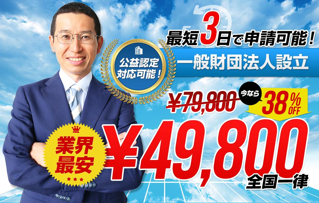 KiND行政書士事務所なら最短3日で一般財団法人設立申請!しかも費用は業界最安49,800円!